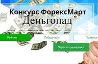 Суточные конкурсы форекс стратегия форекс sk-fx