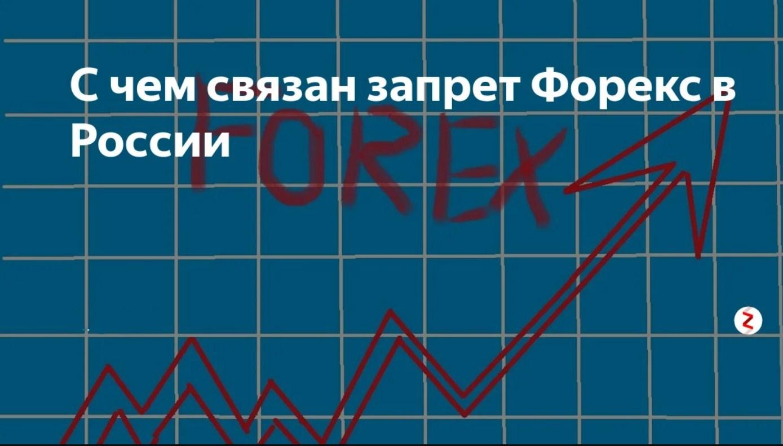 Какой форекс для россии лучше газеты работа онлайн тюмень