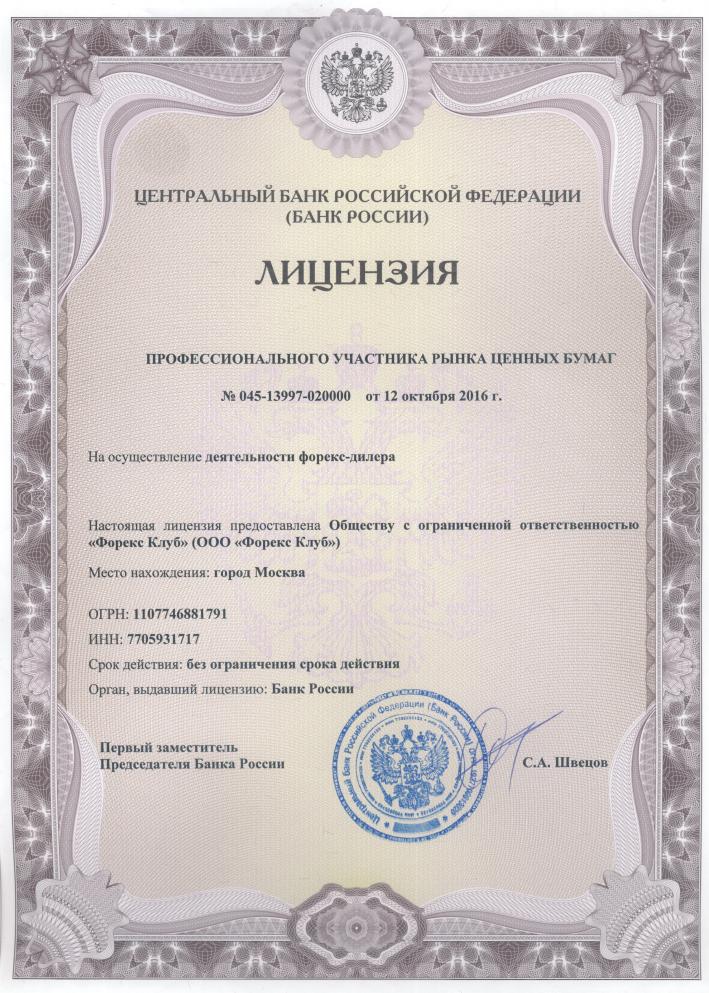 Форекс дилер с лицензией цб россии бинарные опционы живой график смотреть